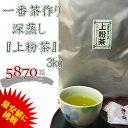【 一番茶作り 深蒸し 上粉茶 3kg 】本州送料無料 最安値に挑戦【smtb-t】【RCP】02P28Sep16 02P01Oct16