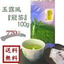 【 玉露風冠茶(かぶせちゃ)100g 】ゆうパケット送料無料【smtb-t】【RCP】