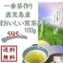新茶 2021年産【 一番茶作り鹿児島産 おいしい煎茶 100g 】ゆうパケット送料無料