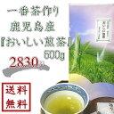 新茶 2021年産 【 一番茶作り鹿児島産 おいしい煎茶 500g】ゆうパケット送料無料 【smtb-t】【RCP】