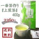 【 一番茶作り 上煎茶 400g 】ゆうパケット送料無料 【smtb-t】【RCP】02P03Dec16