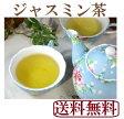 ♪癒しのお茶♪【ジャスミン茶】 200g ゆうパケット送料無料【smtb-t】【RCP】02P09Jul16