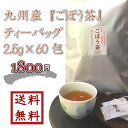 【 九州産 ごぼう茶ティーバッグ 2.5g×60包 】ゆうパケット送料無料 最安値に挑戦 【smtb-t】【RCP】02P28Sep16 02P01Oct16