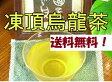特選『凍頂烏龍茶』【台湾銘茶】100g青茶(ウーロン茶)中国茶 ゆうパケット/送料無料 最安値に挑戦【smtb-t】【RCP】02P01May16 【0501_free_f】02P27May16