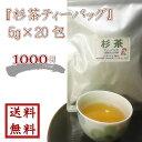 【 杉茶ティーバッグ 5g×20包 】 ゆうパケット送料無料【smtb-t】【RCP】02P03Dec16