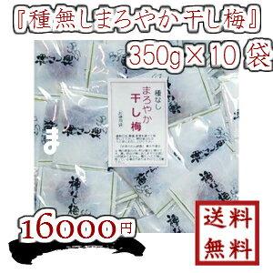 【 種なし まろやか干し梅 個包装 350g×10袋 】 送料無料 最安値に挑戦【smtb-t】【RCP】