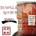 【 とうがらし梅茶 50包 】ゆうパケット送料無料【smtb-t】【RCP】02P03Dec16
