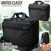 United Classy 多機能 ビジネスバッグ PC対応 B4サイズ対応【2220】ブリーフケース リュック 3way【D1】