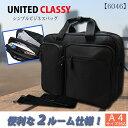 【UNITED CLASSY】2Wayビジネスバッグ【6046】A4ファイルサイズ対応 二層式ブリーフケース ショルダー【D1】