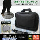 【BFB】PC対応 軽量 コンパクトタイプ ビジネスバッグ【BFB-05】A4サイズ対応 多機能 2WAY ブリーフケース  カラーファスナー 男女兼用