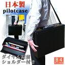 楽天chama_cha【新商品】日本製 パイロットケース フライトケース ビジネスバッグ ビジネスマン必見 アタッシュケース バッグ 男性用