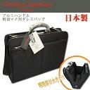 【ChritionSaymon】日本製 アルミハンドル 軽量 マチ割り ダレスバッグ 【3047】ビジネスバッグ ダレス【ランキング入賞】