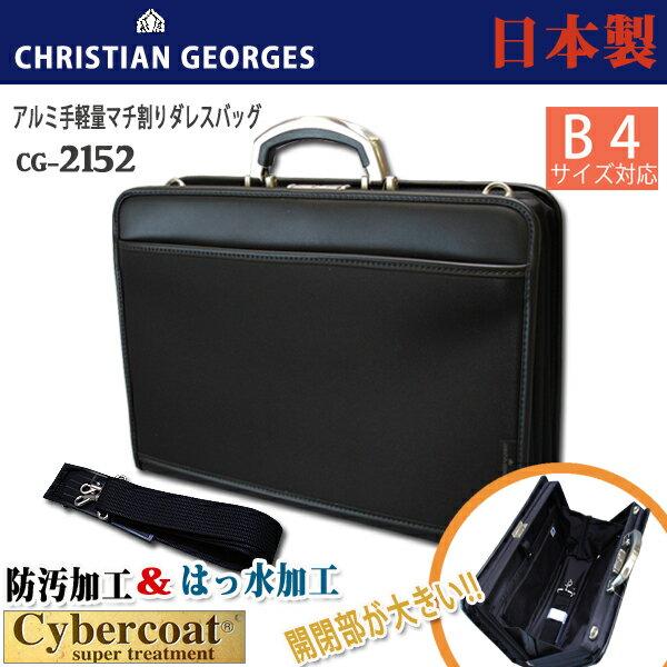 ダレスバッグ【CG-2152】【CHRISTIA...の商品画像