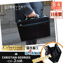 【ダレスバッグ】CHRISTIAN GEORGES 木手 軽量 マチ割りダレスバッグ(サイバーコート仕様) /黒【2108】ビジネスバッグ【D2】