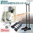 2段式ABS+折りたたみ式アルミキャリーカート 【75-94361】ストレッチコード付 2輪 耐荷重30kg