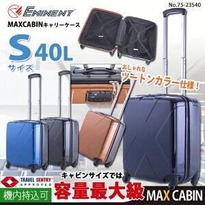 キャリー キャリーバッグ エミネント マックス キャビン スーツケース