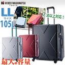 送料無料 MEGAMAX メガマックス LLサイズ スーツケース キャリーケース 85-75950 ポリカーボネート TSAロック ヒデオワカマツ 旅行かばん 最大級容量 サイレント 海外旅行【D1】