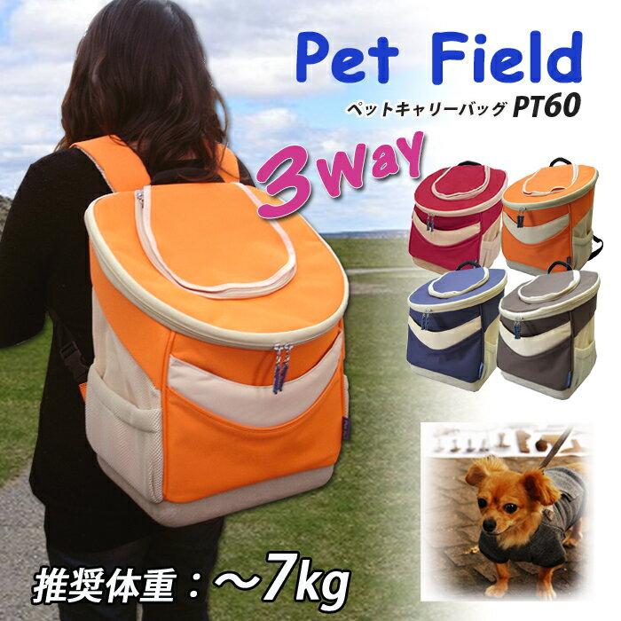 【Pet field】ペットフィールド 3Way リュック型 ペットキャリー【PT60】ペットバッグ ~7Kg 移動便利 軽量【送料無料】犬 猫10P03Sep16 しっかりしていて安定感抜群!