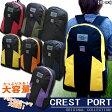 【CREST PORT】オリジナル 大容量デイパック【9068】リュック デイバッグ 大型 非常用持ち出し袋 防災 非常袋 アウトドア 一泊 クレストポート02P18Jun16