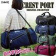 【CREST PORT】クレストポート 大容量 ロールボストンバッグ 62cm【9962】自然学校 修学旅行 旅行 部活 アウトドア 02P18Jun16