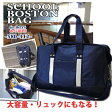 【特別価格】【SCHOOL BOSTON BAG】男女兼用 大容量 3way シンプル スクール ボストンバッグ【580-112】B4ファイル対応 学生鞄 スクールバッグ ポリエステル 軽量