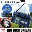 ボストンバッグ 大型 ボックス型 約80L【9636】【CHANNEL】角型 特大 男女兼用 メ