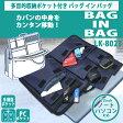 【BAG IN BAG】多機能 PCポケット付き バッグ イン バッグ【LK-8023】A4サイズ 13インチタブレット対応 バッグインバッグ 軽量 ネイビー 贈呈用02P18Jun16