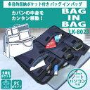 【BAG IN BAG】多機能 PCポケット付き バッグ イン バッグ【LK-8023】A4サイズ 13インチタブレット対応 バッグインバッグ 軽量 ネイビー 贈呈用