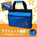 【lessonbag-blue】レッスンバッグ ブルー アウ...