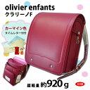 【olivier enfants】オリビエ ランドセル カーマイン【03-54121】クラリーノF 超軽量 約920g前後 A4サイズ対応