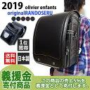 【義援金寄付商品】ランドセル 男の子 日本製 2019年 オ...