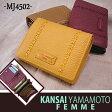 【KANSAI YAMAMOTO】ソフト牛革 レディース 二つ折り財布 【MJ4502】小銭入れ付き ヤマモト カンサイ soft【送料無料】