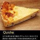 キッシュ 2カット 冷蔵 Quiche ※季節の野菜が入る場...