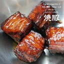 脂身の少ない焼豚 約150g +特製タレ付き 冷凍【RCP】