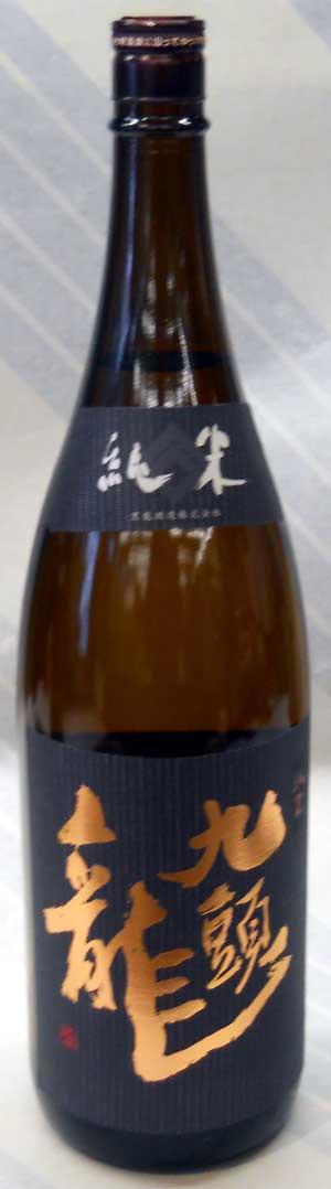 【全国屈指の人気!福井の限定酒!】九頭龍 純米酒  150ml