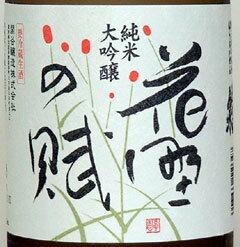 【空の生バージョン!秋のお酒です。設楽町の関谷...の紹介画像2