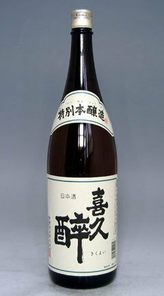 【お燗酒の帝王!静岡流の本流、藤枝の名酒!】喜久醉 特別本醸造 720ml