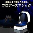 リングケース proposemagic プロポーズマジック 【V.for.M】 CY-FS0196 指輪を照らすLEDライト付 サプライズ プレゼント 大切な指輪の保管に 指輪ケース ジュエリーケース