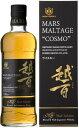 マルス モルテージ 越百(こすも)COSMO モルトセレクション 43% 700mlMARS MLATAGE COSMO Malt Selection Blen...