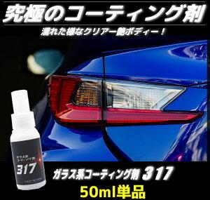 コーティング剤 317 (50ml単品)ガラスコーティング剤 ワックス 車 ガラスコート 新車 バイク 全色対応 洗車