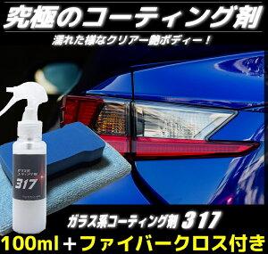 コーティング剤 317 (100mlクロスセット)ガラスコーティング剤 ワックス 車 ガラスコート 新車 バイク 全色対応 洗車 クリーンプロジャパン