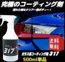コーティング剤 317 (500ml単品)ガラスコーティング剤 ワックス 車 ガラスコート 新車 バイク 全色対応 洗車【送料無料】
