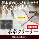 【送料無料】本革クリーナー 2本セット 楽天ランキング1位獲...