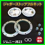 【】ジャダーストップフルキット [ジムニー ジャダー] [ジムニー JB23 JB33 JB43] 工藤自動車