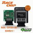 RACE CHIP Pro2 スバル レガシィ 馬力&トルクUP サブコン レースチッププロ2