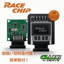 【大決算セール】RACE CHIP Pro2 ミニ クーパー ディーゼル 馬力&トルクUP サブコン レースチッププロ2