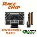 RACE CHIP Ultimate ベンツ V220d ディーゼル 馬力&トルクUP サブコン レースチップ アルティメット