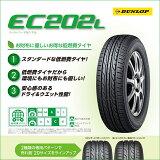 【送料無料】ダンロップ EC202L 165/55R15 サマータイヤ 2016年製〜