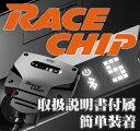 RACE CHIP GTS Black BMW 5シリーズ 馬力 トルクUP サブコン レースチップ ジーティーエス