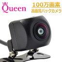 バックカメラ 12V 24V CCD 100万画素 100万...